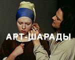 """Новые арт-шарады от журнала """"Третьяковская галерея"""""""