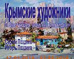 Выставка Сергея и Игоря Поздеевых «ЦВЕТУЩАЯ ЗЕМЛЯ ТАВРИДЫ» | галерея ТНК Арт