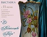 Выставка «Её Величество Ваза» в выставочном зале Оранжереи Тверского императорского дворца