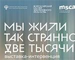 15 мая во Всероссийском музее декоративного искусства откроется выставка-интервенция «Мы жили так странно две тысячи лет»
